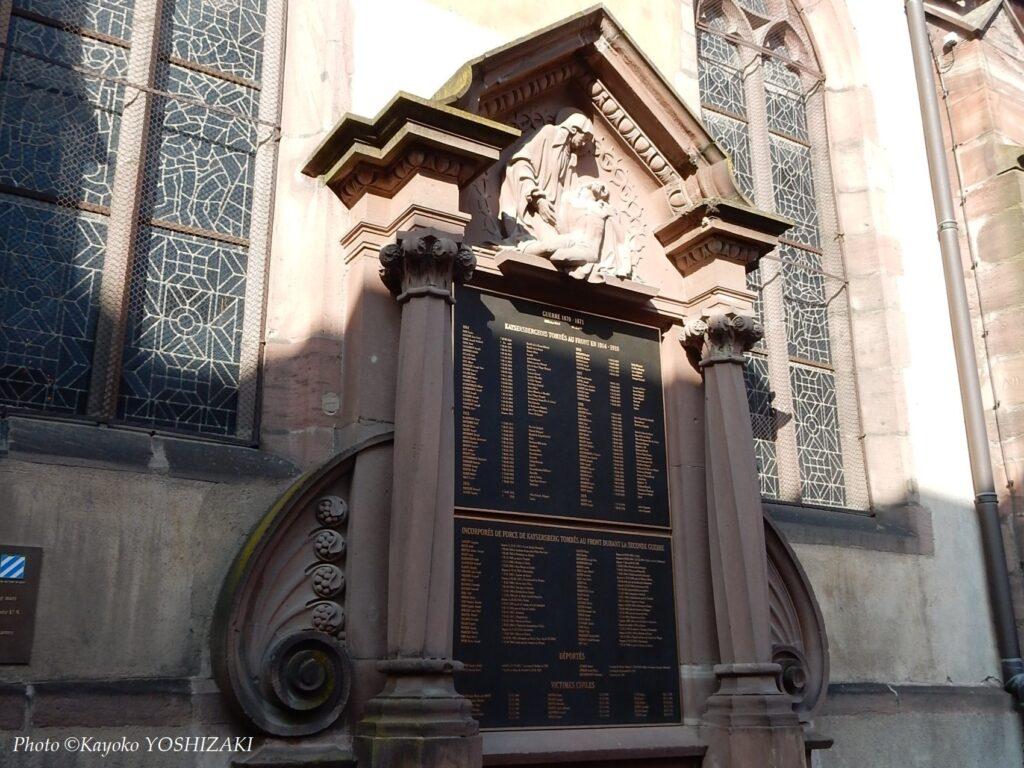 kaysersberg-monument-morts-3guerres