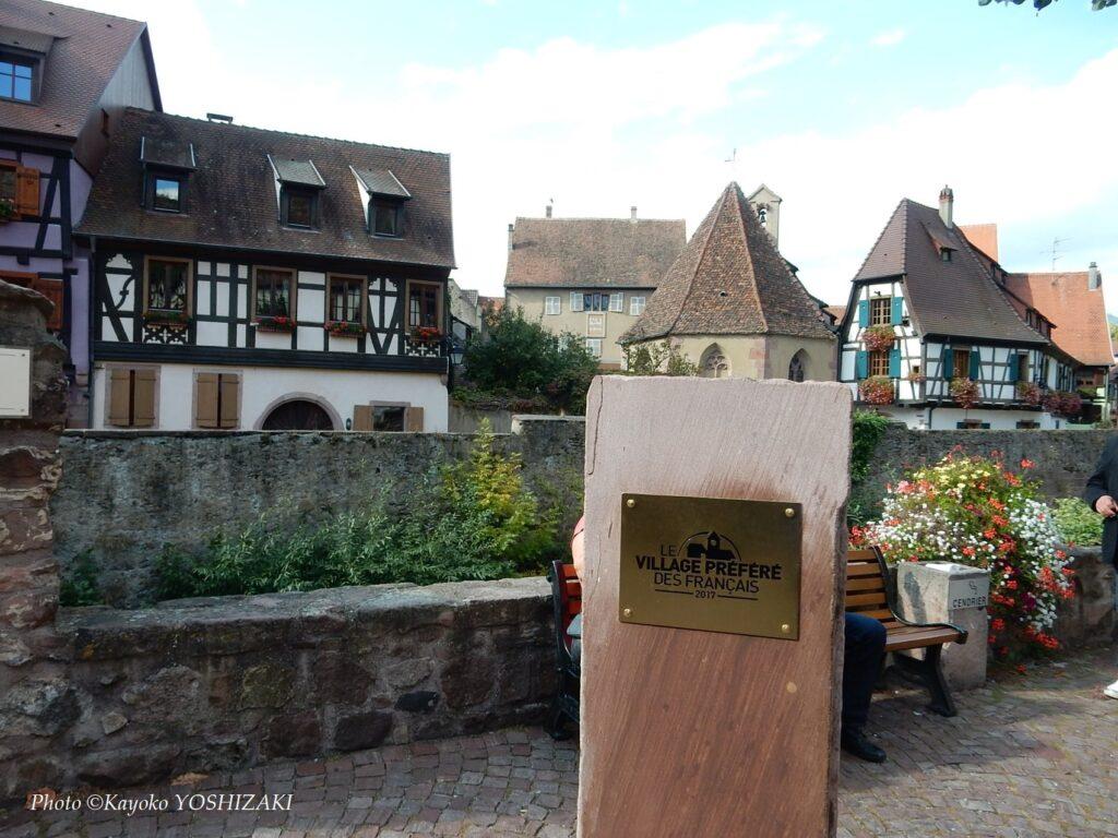 kaysersberg-plaque-village-prefere